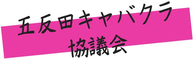 五反田キャバクラ協議会~五反田でもキャバ嬢になれる!~